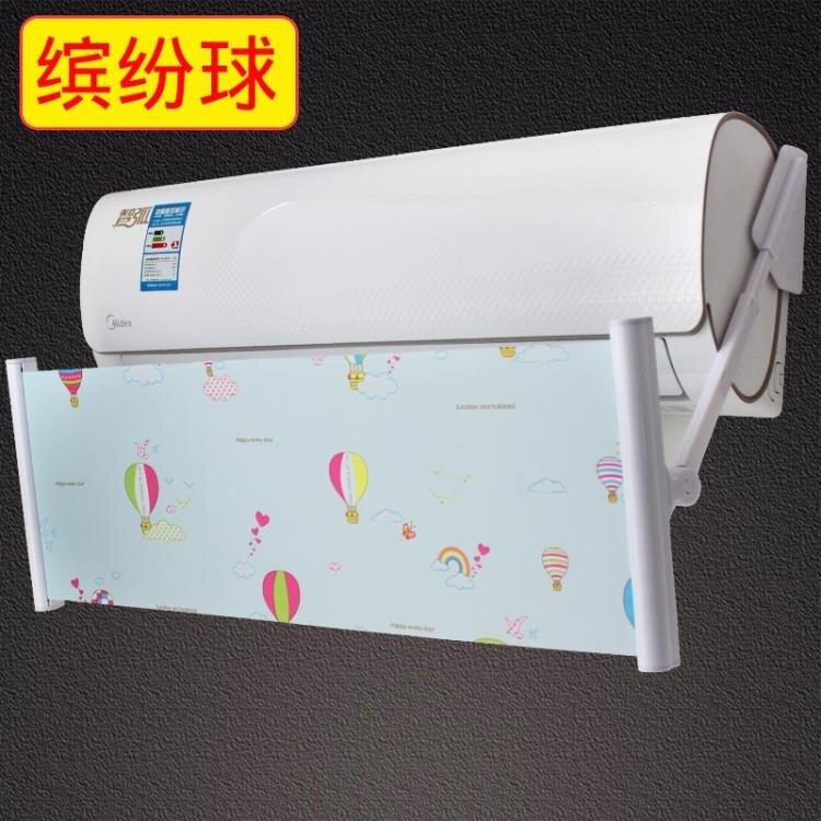 【快速出貨】空調遮風板防直吹格力壁掛式空調出風口冷氣防風擋板海爾月子通用 創時代 雙12購物節