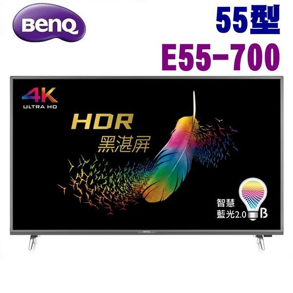 【BenQ】55型4K HDR 連網智慧藍光顯示器E55-700