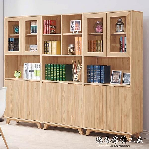 D&T 德泰傢俱 ROBEN 北歐全實木8尺組合書櫃A023-B495-02