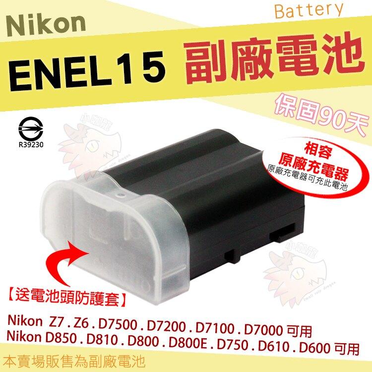 【小咖龍】 Nikon 副廠電池 鋰電池 EN-EL15A EN-EL15 ENEL15 ENEL15A D810 D800 D800E D750 D610 D600 電池 保固3個月