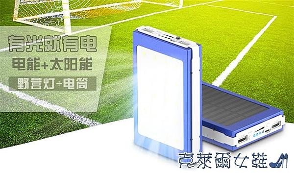 行動電源 太陽能充電寶1000000毫安華為蘋果vivo通用便攜閃充正品超大容量 快速出貨