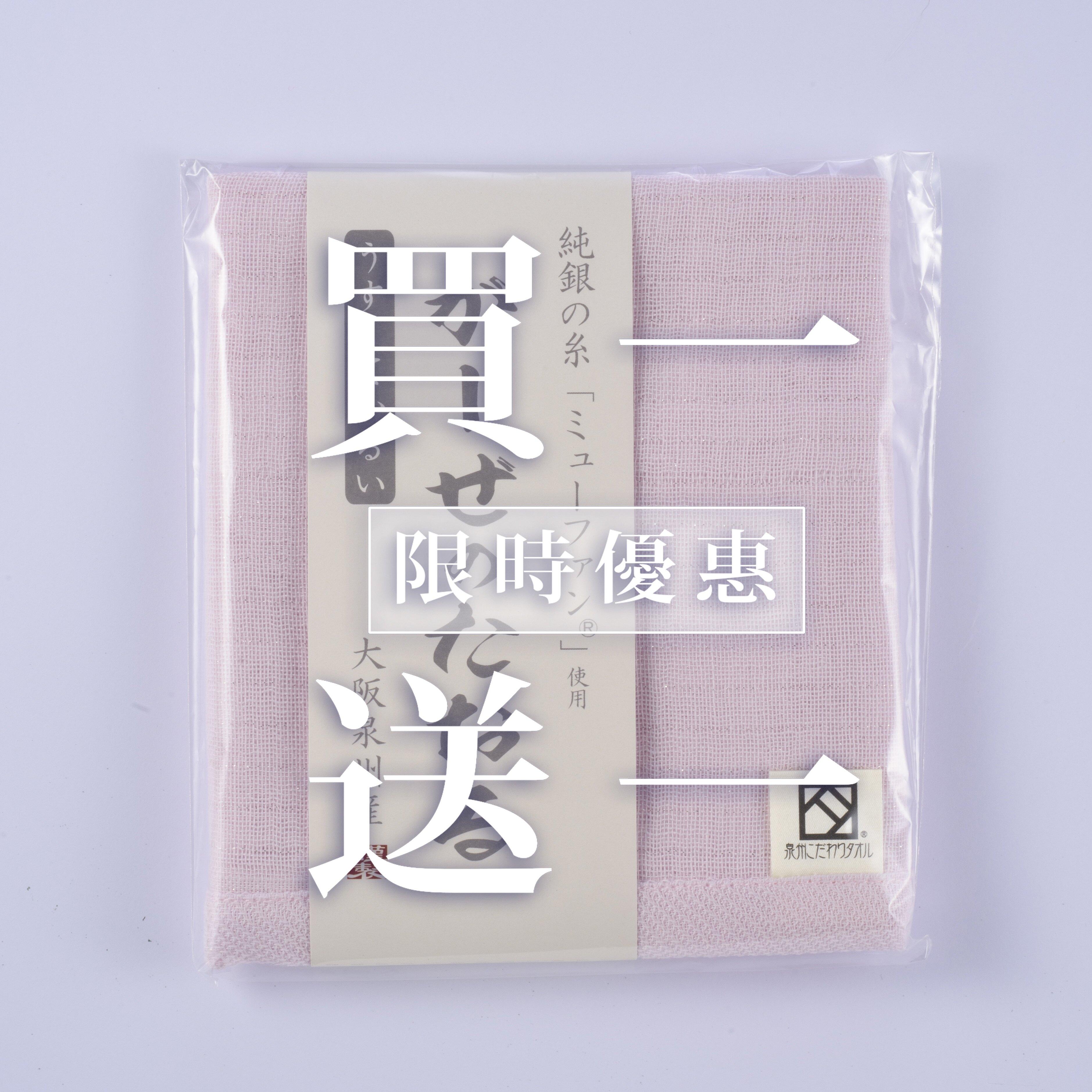 (中)日本製大阪泉州+mju-func銀纖維抗菌.防臭棉紗毛巾(淺粉紅)-妙屋房