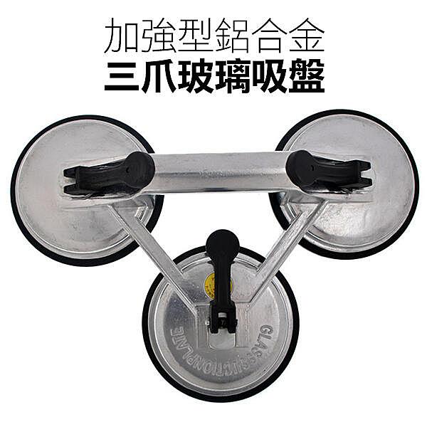 【妃凡】加強型鋁合金 三爪 玻璃吸盤 / 玻璃吸盤吸提器 重型 工業級 鋁合金 橡膠 瓷磚吸盤 256
