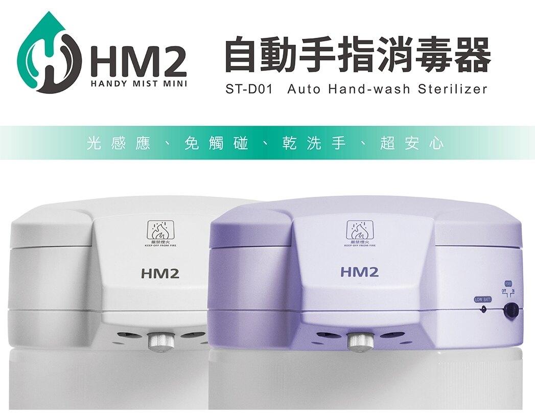 現貨當天出~HM2 感應式 自動手指消毒器 ST-D01 消毒機 酒精機 酒精噴霧機 乾洗手機 給皂機 出液機