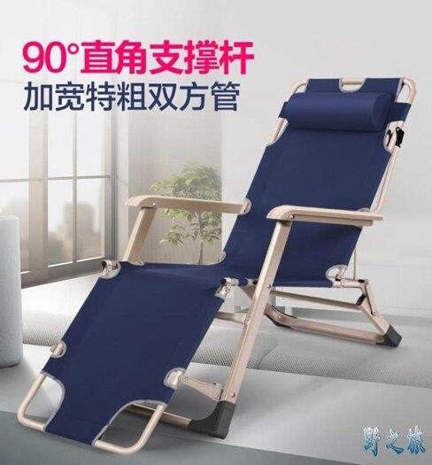 折疊躺椅 午休午睡椅子 辦公室床 靠背椅懶人休閒沙灘椅家用多功能 【野之旅】