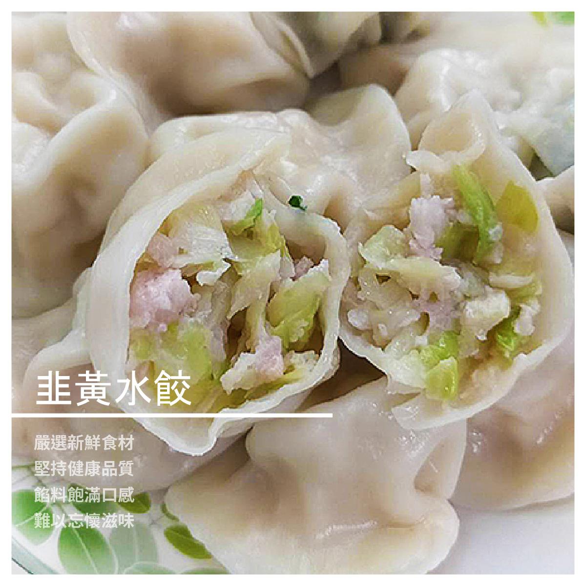 【郭記健康手工水餃】韭黃水餃/1250g/50顆/包