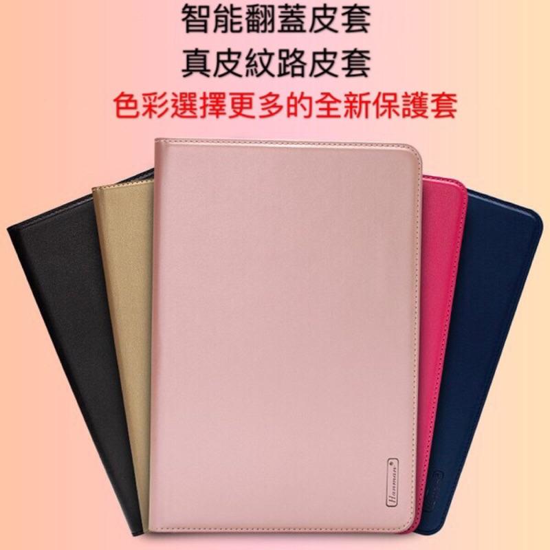 Apple iPad 5/Air 可插卡真皮紋路皮套 保護套