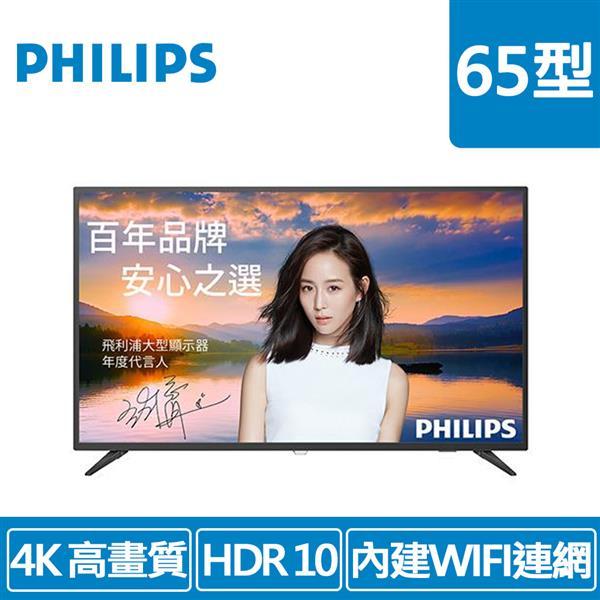 PHILIPS 65型 65PUH6193 (4K)多媒體液晶顯示器(不含搖控器及視訊盒)