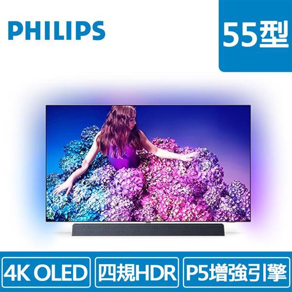PHILIPS 55型 55OLED934 Ultra(4K)多媒體液晶顯示器