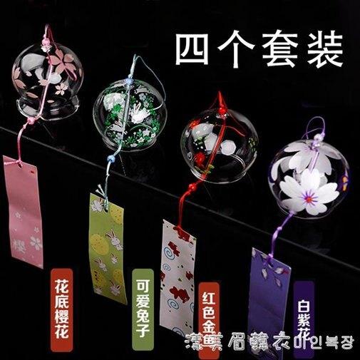 創意日式和風櫻花玻璃風鈴手工鈴鐺臥室掛飾門飾小清新生日禮物女 秋冬新品特惠