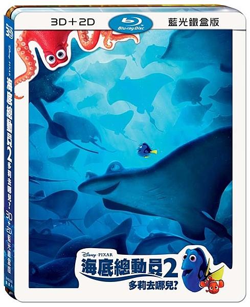 【停看聽音響唱片】【BD】海底總動員2:多莉去哪兒(3D+2D 限量鐵盒版)