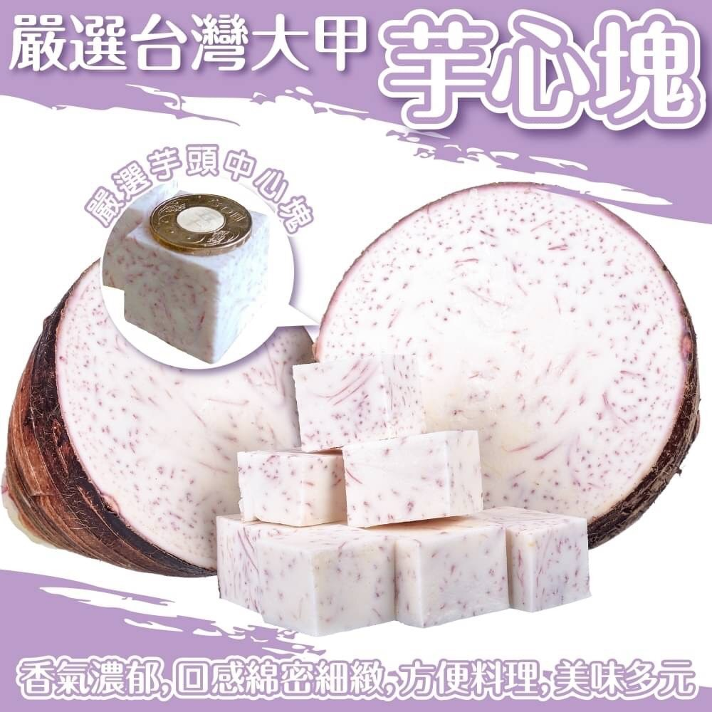 鮮凍大甲芋心塊(每包600g±10%)【海陸管家】滿額免運