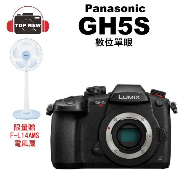 Panasonic DC-GH5S 單機身 數位單眼相機 公司貨 GH5S [贈原廠鏡頭]