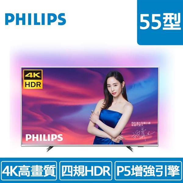 PHILIPS 55型 55PUH7374 多媒體液晶顯示器(不含搖控器及視訊盒)