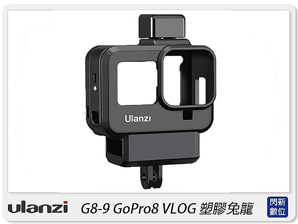 Ulanzi G8-9 GoPro8 專用保護邊框兔籠 Vlog 運動相機(G89,公司貨)