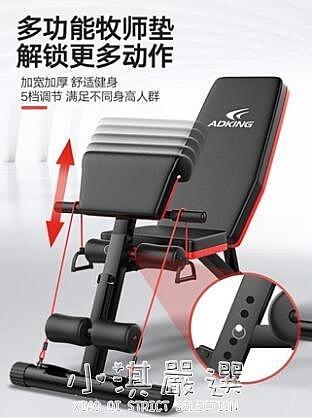 啞鈴凳仰臥起坐健身器材家用男輔助多功能腹肌板健身椅臥推凳CY『小淇嚴選』