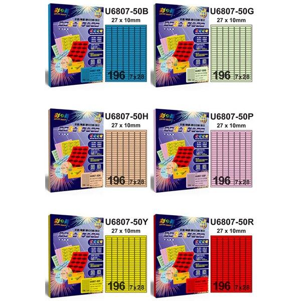 彩之舞 進口3合1彩色標籤(多色可選)  7x28 196格圓角 50張入 / 包 U6807-50