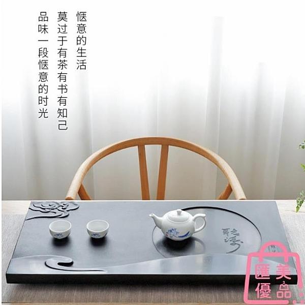烏金石茶盤整塊家用茶盤茶臺排水功夫茶具【匯美優品】