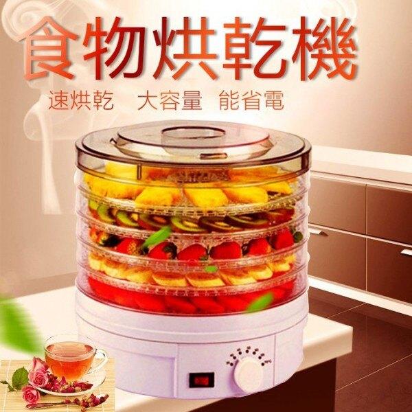 新北現貨  烘幹機 家用 110V小型烘幹機 脫水機 食物幹果機