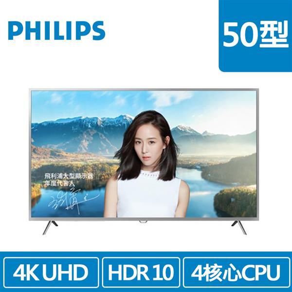 PHILIPS 50型 50PUH6003 (4K)多媒體液晶顯示器(不含搖控器及視訊盒)