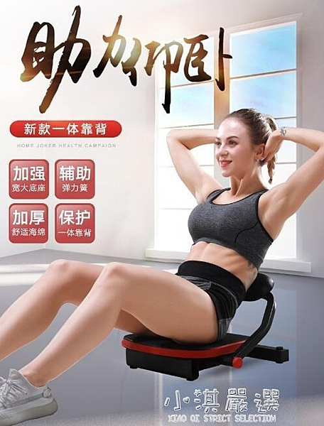仰臥起坐健身器材家用輔助器可折疊腹肌健身椅收腹器多功能仰臥板CY『小淇嚴選』