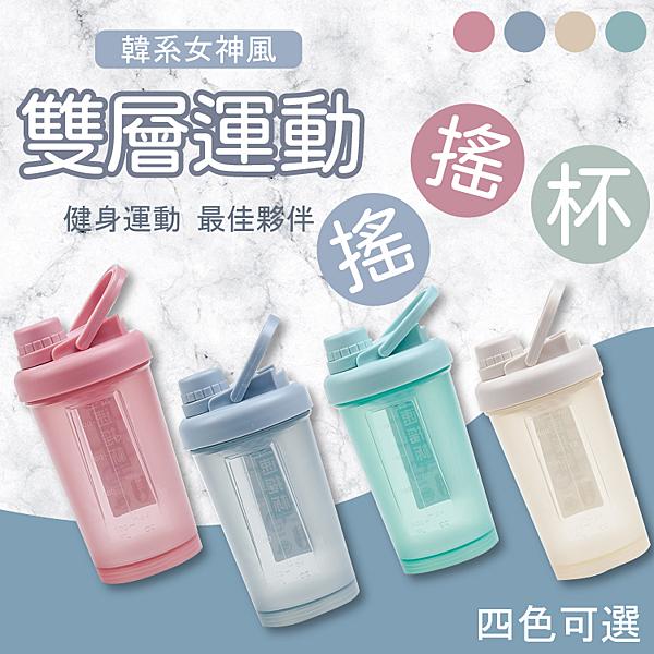 韓風女神色系 雙層運動搖搖杯 500ml 健身房必備 運動健身杯 奶昔杯 攪拌球 攪拌杯 搖搖杯