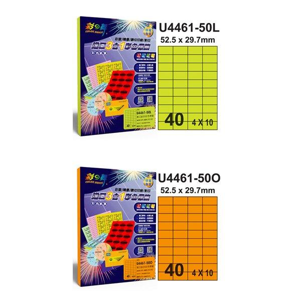 彩之舞 進口3合1彩色標籤(螢光色)  4x10 40格直角 50張入 / 包 U4461-50L/U4461-50O