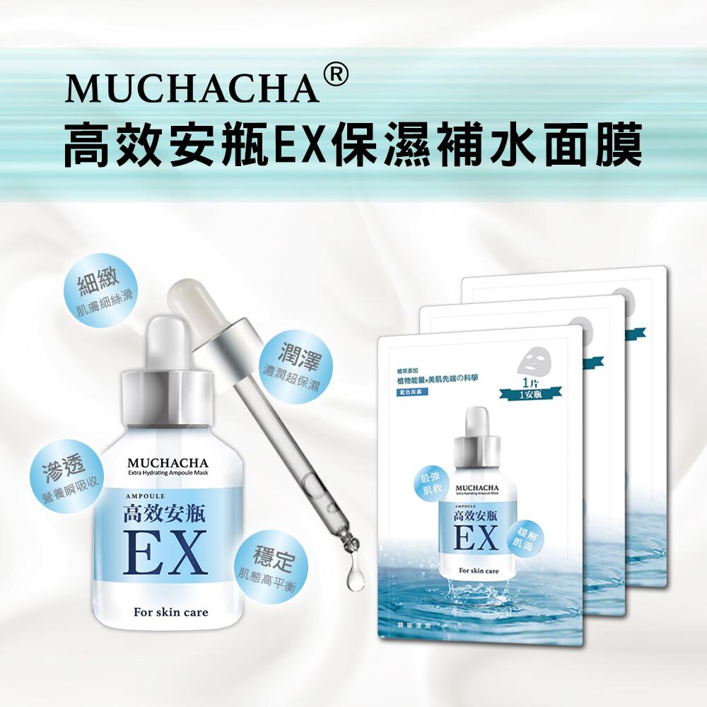 muchacha 高效安瓶ex保濕補水面膜(90片)