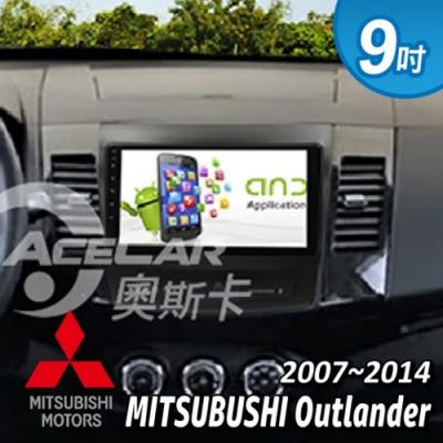 【奧斯卡 AceCar】SD-1 9吋 導航 安卓  專用 汽車音響 主機 (適用於三菱 Outlander 07-14年式)