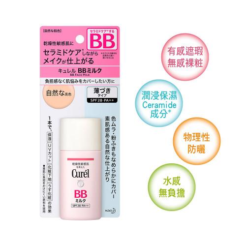 Curél珂潤 潤浸保濕屏護力BB乳(自然膚色) 30ml