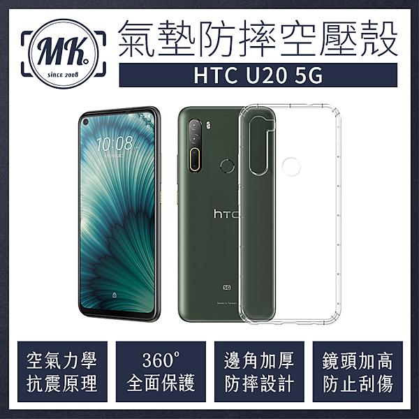 【MK馬克】HTC U20 5G 防摔氣墊空壓保護殼 手機殼 空壓殼 氣墊殼 防摔殼 保護套
