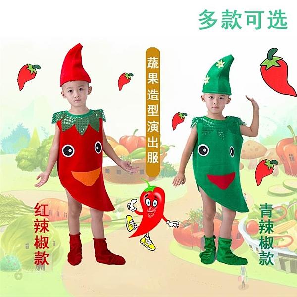 演出服 兒童環保服時裝水果蔬菜造型演出服卡通辣椒時裝秀表演衣服男女春 歐歐