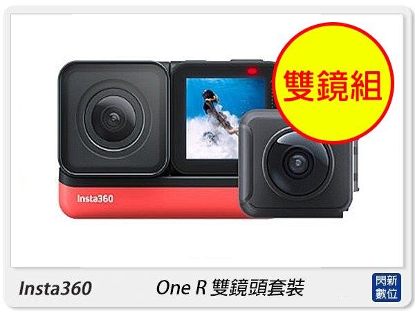【滿3000現折300+點數10倍回饋】Insta360 One R 雙鏡頭(全景+4K)套裝 360度 運動相機 防水 攝影機 拍攝(OneR,公司貨)