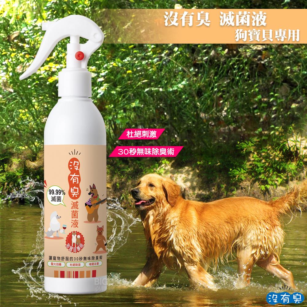 【沒有臭】滅菌液-狗寶貝專用  去除體味 尿味 抑菌 抗菌 消毒 環境異味 無毒 不刺激 不致敏 不留香 免沖洗