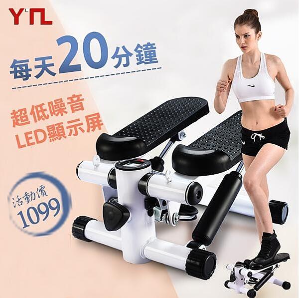 臺灣現貨 踏步機 滑步機 登山美腿機.上下左右踏步機.有氧滑步機劃步機.運動健身器材