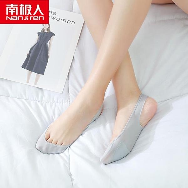襪子 南極人冰絲襪子船襪女夏季薄款隱形淺口吊帶襪半腳底硅膠防滑襪套 瑪麗蘇