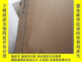 二手書博民逛書店電子與信息學報罕見2008年7-8期(2本合訂合售)Y16472
