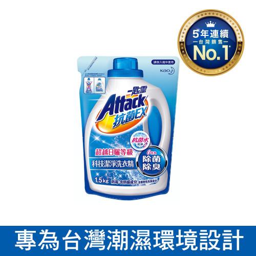 一匙靈Attack 抗菌EX科技潔淨洗衣精 補充包1.5KG