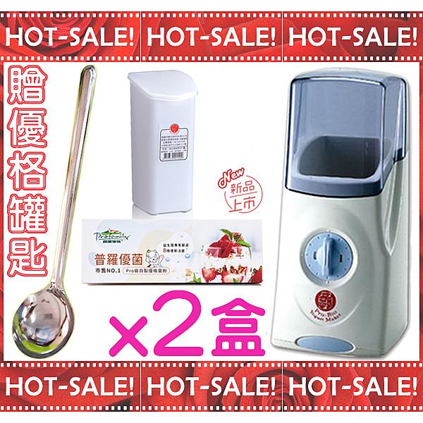 《優格機+內罐+普羅優菌x2盒+專用湯匙》PRO-BIO 普羅拜爾 DIY 優格製造機 優格機 (常溫配送)