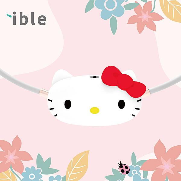 ible Hello Kitty聯名款 Airvida C1穿戴式空氣清淨機