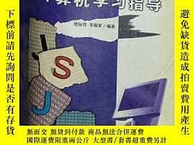 二手書博民逛書店中小學生計算機學習指導罕見第二版Y12498 丁辰, 鍾曉東編著