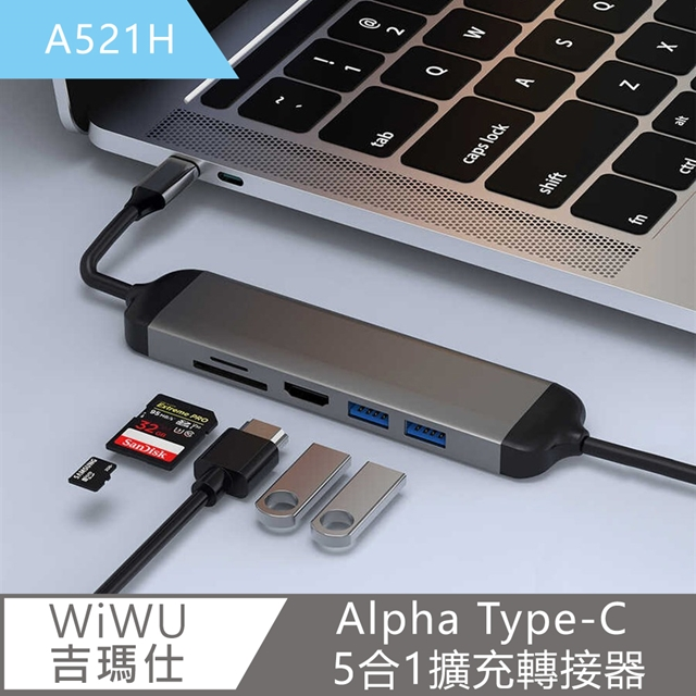 WiWU吉瑪仕|Alpha Type-C 5合1擴充轉接器 A521H