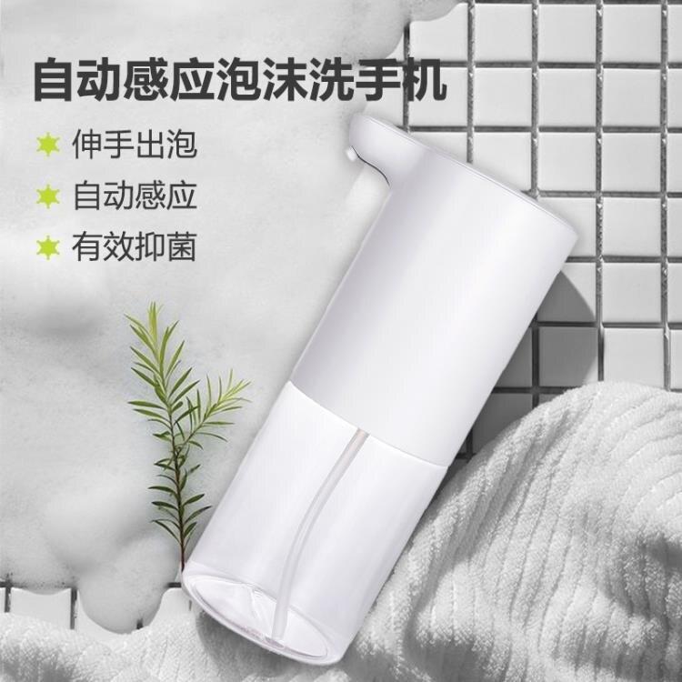 自動泡沫洗手液機自動洗手消毒殺菌皂液機洗手清潔自動感應皂液消毒殺菌皂液機 概念3C
