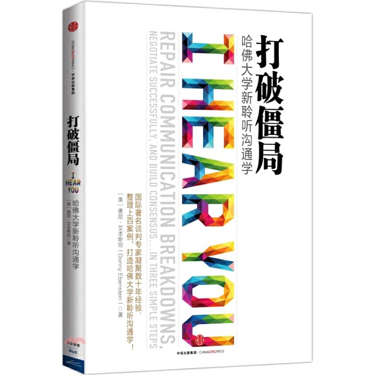 《中信出版社》打破僵局:哈佛大學新聆聽溝通學(簡體書)[65折]