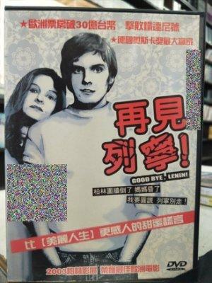 挖寶二手片-Z63-037-正版DVD-電影【再見列寧】-柏林影展最佳影片(直購價)