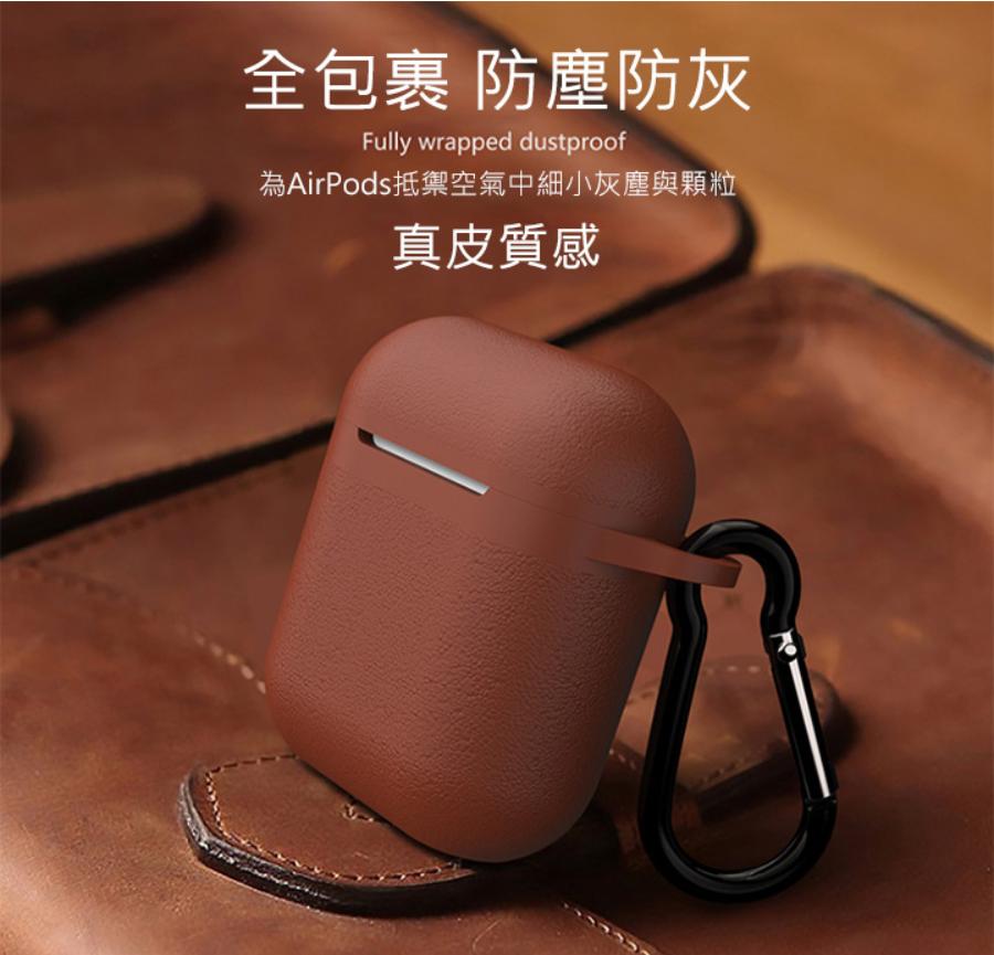 dirose apple airpods (一/二代) 皮紋矽膠保護套