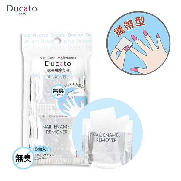 《日本製》Ducato 溫和無臭攜帶型去光水棉片8枚  ◇iKIREI
