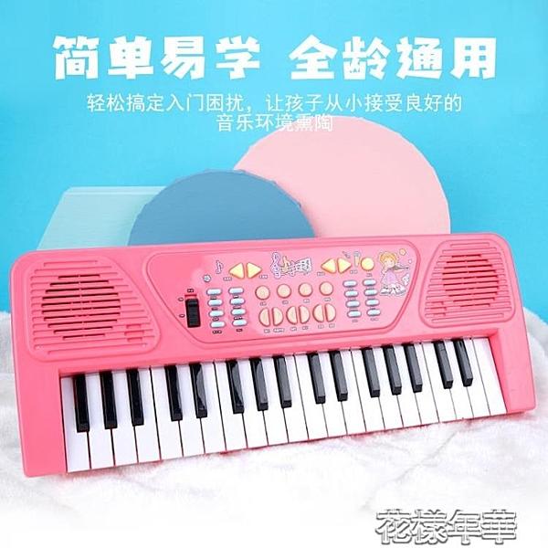 電子琴兒童初學女孩多功能3-6-12歲男孩37鍵鋼琴寶寶家用玩具琴代 快速出貨YJT