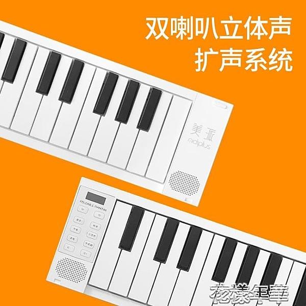 多功能電子琴便攜式88摺疊鍵盤幼師專業大學生專用成年家用初學者 快速出貨YJT