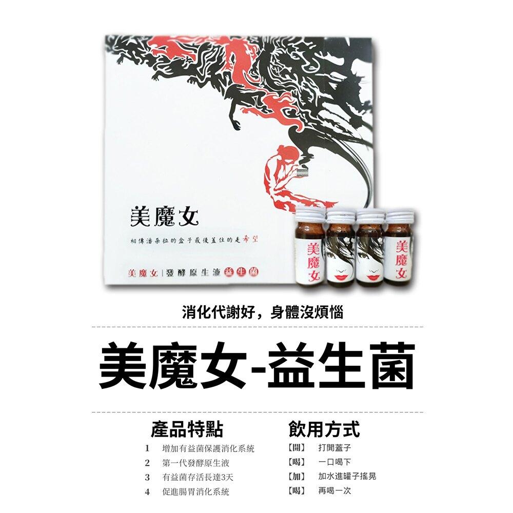 【釀美舖】美魔女益生菌 安心組 (22ml*10入+22ml*3入)